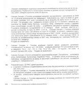 Protokół ze spotkania z Zarządem str2